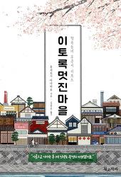 [수필][이토록 멋진 마을]-후지요시 마사하루 (藤吉雅春)