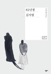 [독서일기] 82년생 김지영 by 조남주