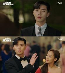 잘 만난 박서준과 박민영, 잘 나가는<김비서가 왜 그럴까>