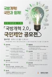 [국방부] 「국방개혁 2.0」 국민제안 공모전  참여해보세요. 2월28일 까지