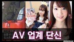 [#어덜트] AV에 실제 소방관이 출연!, 해당 소방관 정직 처분 / 미카미 유아, 마츠다 요시코 합동 촬영 / 스즈키 코하루는 과연 한국을 올 수 있을까?