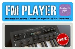 iPad 용 가상악기 : AudioKit - FM Player 무료로 받으세요. ^_^