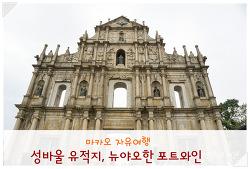 마카오 당일치기 :: 성바울 성당, 뉴야오한 백화점 포르투갈 와인 구입
