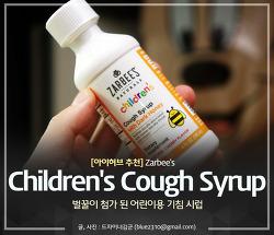 아이허브 기침시럽 Zarbee's 초기 감기에도 좋은 벌꿀 시럽