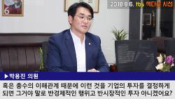 """[180806] <tbs 색다른 시선> 박용진 의원, """"김동연-이재용 회동은 잘못된 만남"""""""