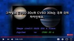 외계행성 cvso 30c와 cvso 30b 비교