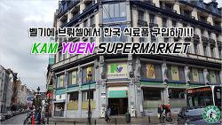 [KAM YUEN 슈퍼마켓] 벨기에 브뤼셀에서 한국식료품 구입하기, 한인마트 찾기