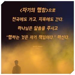 [정명석 목사의 한줄멘토] <자기의 행함>으로 천국에도 가고, 지옥에도 간다.