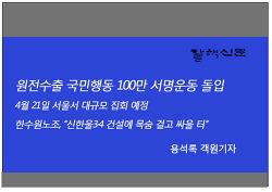 원전수출 국민행동 100만 서명운동 돌입
