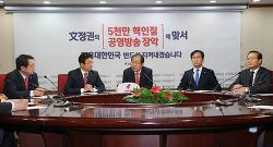 자유한국당 북핵위기대응 특별위원회 회의