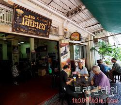 방콕 차이나타운 이아쌔 Ea-Sae(Eiah-Sae)