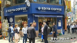 [광진구/커피] 광진구 이디야 창업 [합 2.2억/월순익 450만]