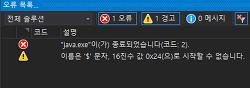 "[Xamarin] ""error MSB6006: ""java.exe"" has ended""를 멀티덱스(Multi-Dex)로 해결하기"