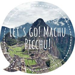 페루 쿠스코에서 마추픽추 가는 방법 그리고 파비앙 여행사(투어)