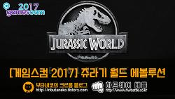 [Gamescom 2017] 쥬라기 월드 에볼루션 게임 트레일러