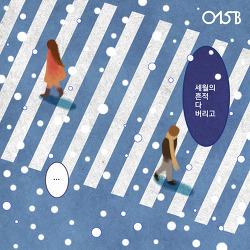 015B(공일오비), 오왠 - 세월의 흔적 다 버리고 듣기#가사 <유희열의 스케치북>