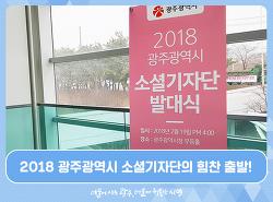2018 광주광역시 소셜기자단의 힘찬 출발!