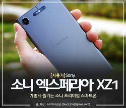 한 손에 들어오는 프리미엄 최신폰 엑스페리아 XZ1