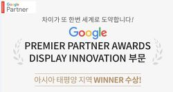 [Google Premier Partner Awards]  Display Innovation부문 아시아 태평양 지역 WINNER 선정!