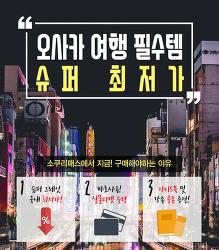 [오사카여행] 자유여행필수템 최저가 기획전!!! (~12/31)