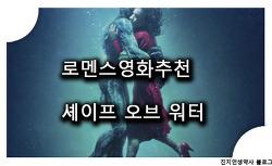 로맨스 영화 추천 - 셰이프 오브 워터(shape of water) 리뷰/결말