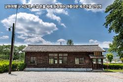 남원여행 구 서도역, 소설 혼불 속에 등장하는 아름다운 목조건물 간이역