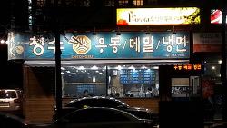 여의도 맛집) 줄서서 먹는 '청수 우동/메밀/냉면'