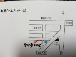 경북 영주 맛집 송담추어탕 소개합니다.