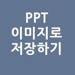 파워포인트 PPT 이미지 파일로 저장하기