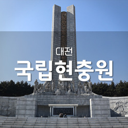 [대전] 국립대전현충원