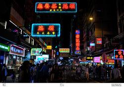홍콩의낮과밤 / 몽콕야시장 / 소호거리 / 야경