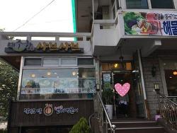 숭실대입구 근처 샤브샤브 맛집 미소향 샤브샤브