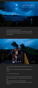 필리핀 가족여행, 코론 아일랜드