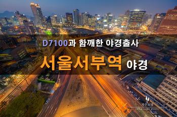 [D7100]서울서부역의 저녁부터 야경까지