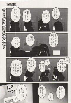 らき☆すた コミックアラカルト「パーティプレイでGo!」