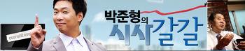 SBS 김길우의 천기누설 건강독설; 국회의장 박희태편(12.01.15 방송분).