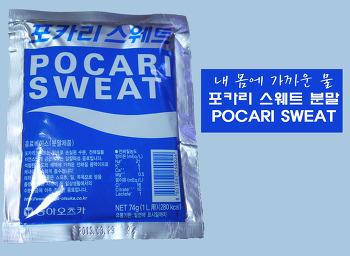 [포카리스웨트 이벤트당첨]포카리스웨트 분말로 나들이 때도 편하게 포카리 스웨트를 즐겨요