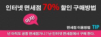 인터넷면세점 이용방법 70% 쿠폰 할인 방법