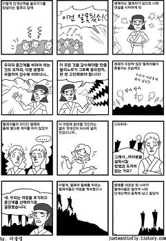 [중간계만화] 3부 : 길을 잃은 텔레리 - 4