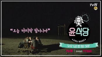 아듀 '윤식당'... 정유미-나PD 최고 수혜자들!