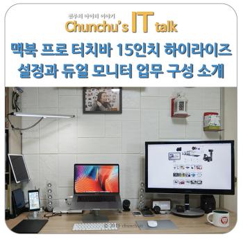 맥북 프로 터치바 15인치의 하이라이즈 설정과 KM스위치를 이용한 멀티 컴퓨팅