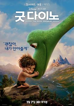 굿다이노, 자연의 웅장함과 친구의 소중함을 알게되는 영화