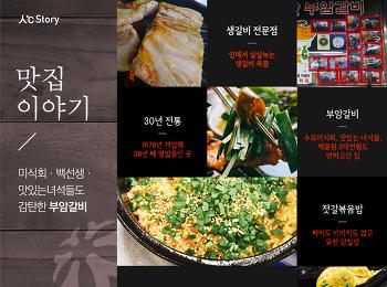 미식회 · 백선생 · 맛있는녀석들도 감탄한 인천 부암갈비