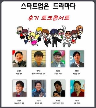 [스타트업] 아웃스탠딩, '스타트업은 드라마다' 후기 콘서트 후기