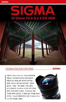 넓을 광(廣): 넓은만큼 C1한 시그마, 12-24mm f4.5~5.6 Ⅱ DG HSM #1