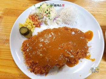 [남산 맛집] 남산타워 구경하고 101번지 남산돈까스 먹으러~