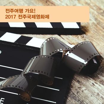전주여행 가요! 2017 전주국제영화제