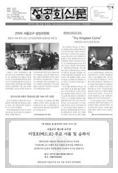 성공회신문 889호