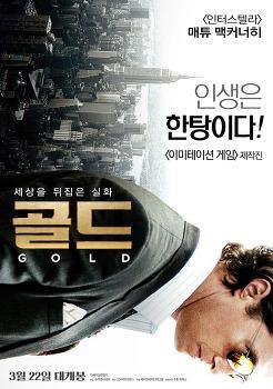 골드 ( Gold, 2016 )  시사회