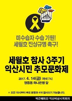 세월호 참사 3주기 익산시민 추모문화제